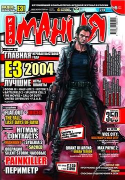 Painkiller já foi capa de revista!