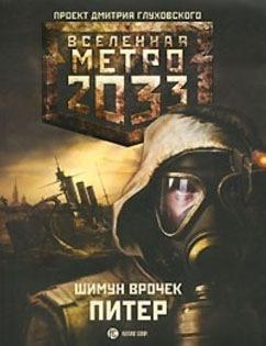 Metro 2033 - Capa 05