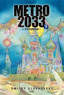 Metro 2033 - Capa 09